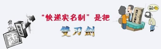 云南省2016年起实行全行业实名收寄——寄快递个人信息要传公安