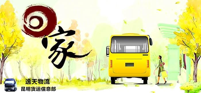 春节开车自驾返程必读!